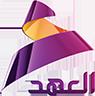 Al Ahd — قناة العهد logo