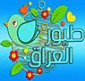 Toyor Al Iraq — قناة طيور العراق logo
